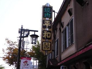帯広平和園本店看板.JPG