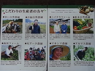 成城CORTY墨花居(ぼっかきょ)契約農家.JPG