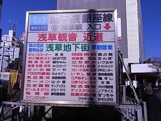 浅草地下街入口.JPG