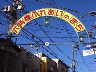 六角橋ふれあいのまち.JPG