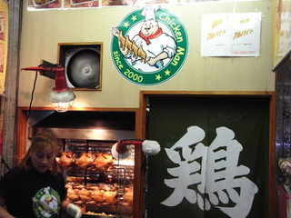 Chiken Man店頭.JPG