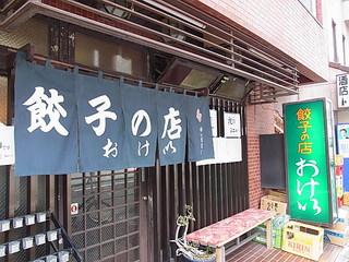 おけ以(おけい)入口.JPG
