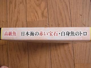のどぐろ釜飯の素パッケージ背.JPG