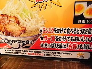 らーめんふじもり三島店店内メニュー2.JPG