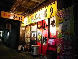 らーめんふじもり三島店店頭看板.JPG
