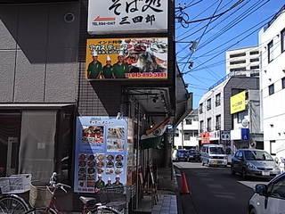 アカスディープ大船店舗脇の看板.JPG
