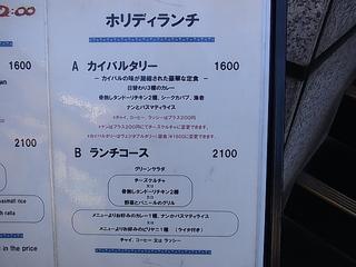 カイバルホリデイランチメニュー.JPG