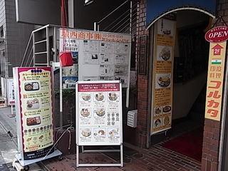 コルカタKOLKATA成城店階段入口.JPG