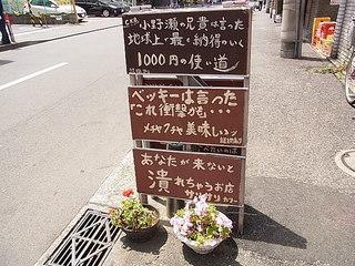 サリサリカリー店頭立て看板2015.JPG