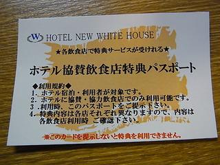 ホテルニューホワイトハウス協賛飲食店特典パスポート.JPG
