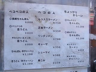 三軒茶屋長崎ちゃんぽんメニュー2014年9月.JPG