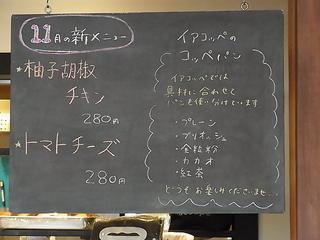 上野イアコッペ店頭看板メニュー.JPG