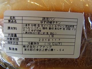 上野イアコッペ柚子胡椒チキンサンド成分表示.JPG