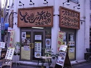 上野大連米線店頭.JPG