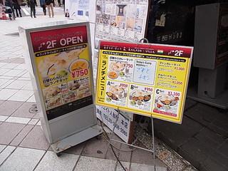 人形町カイラス・ヴィラ店頭メニュー.JPG