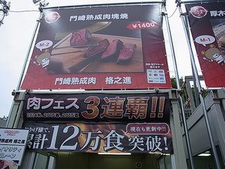 厚木肉ホルモンフェス2015丑舎格之進川崎本店ブース.JPG