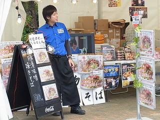 厚木肉ホルモンフェス2015土産物ドリンク販売ブース.JPG