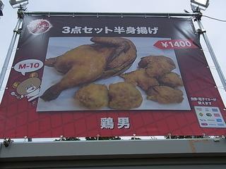 厚木肉ホルモンフェス2015鶏男ブース.JPG