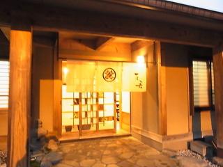 宮若市和食店一三吾(いさご)入口.JPG