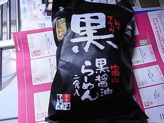 富山ブラック黒醤油ラーメン.JPG
