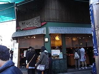 小町通り鎌倉味くら(漬物屋).JPG