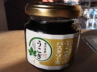 山形米沢置賜土産うこぎのパスタソース.JPG