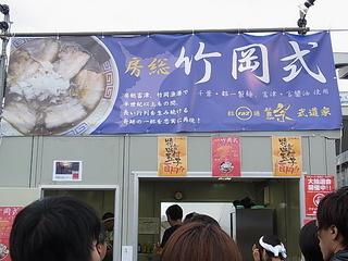 房総竹岡式ラーメン東京ラーメンショー2012店頭.JPG