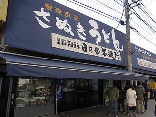 日の出製麺所店頭.JPG