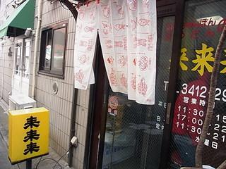 来来来入口.JPG