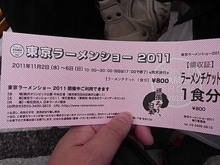 東京ラーメンショー2011チケット.JPG