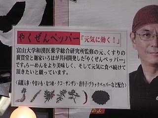 東京ラーメンショー2011富山ブラック麺家いろは店頭やくぜんペッパー説明.JPG