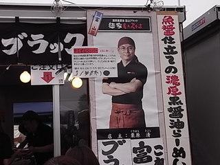 東京ラーメンショー2011富山ブラック麺家いろは店頭看板.JPG