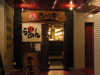 松山魚介系らーめん あづま家入口.JPG