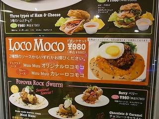 横浜ハワイアンタウンMuuMuuPOPOVERメニュー1.JPG