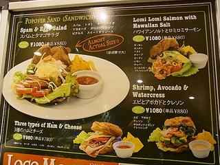 横浜ハワイアンタウンMuuMuuPOPOVERメニュー2.JPG