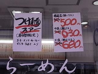 横浜家系ラーメンせい家つけ麺フェアー.JPG