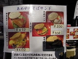 深大寺参道あめやそばサンドメニュー.JPG