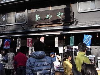 深大寺参道あめや店頭.JPG