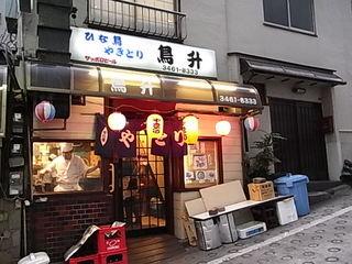 渋谷鳥升本店店頭.JPG