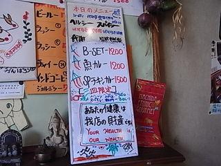 町田アッチャ本日のメニュー.JPG