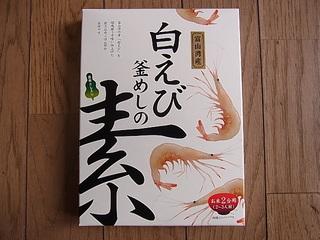 白えび釜飯の素.JPG