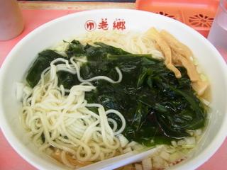 老郷(ラオシャン)湯麺(タンメン).JPG