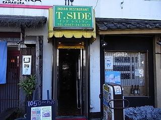鎌倉ティーサイドT-SIDE入口正面.JPG