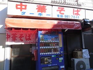 雑司ヶ谷ターキー入口.JPG