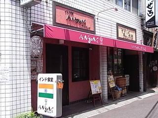高幡不動ANJYUNAアンジュナ店頭.JPG