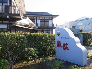 魚荘(諫早)入口看板.JPG