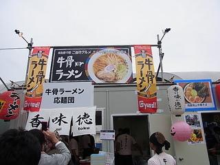 鳥取牛骨ラーメン東京ラーメンショー2012-2.JPG