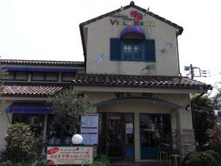 VILLA ROMAヴィラローマ高崎店.JPG